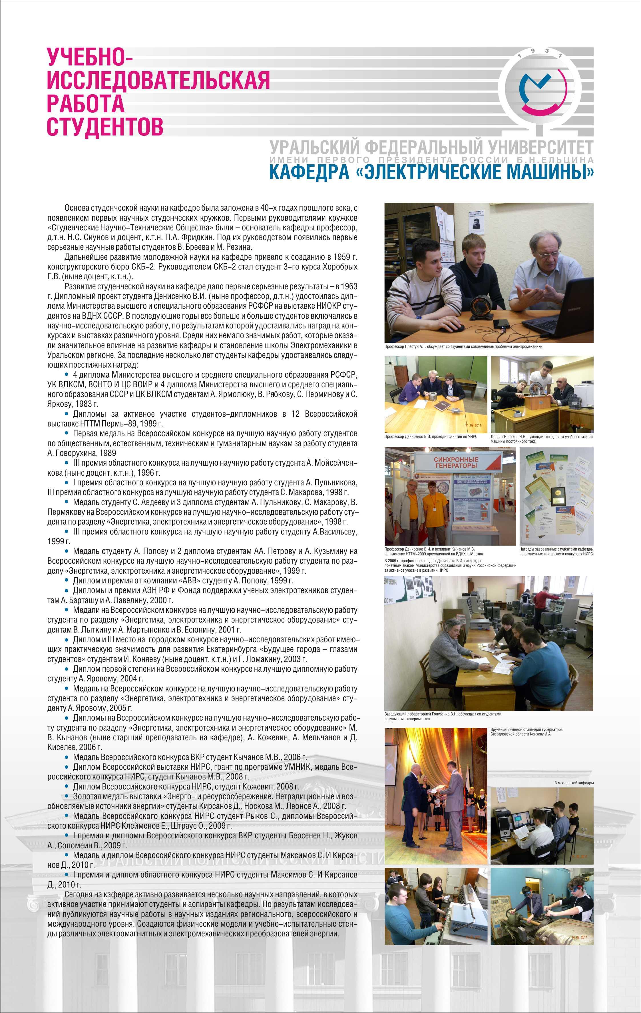 Конкурс научно исследовательских работ 2009